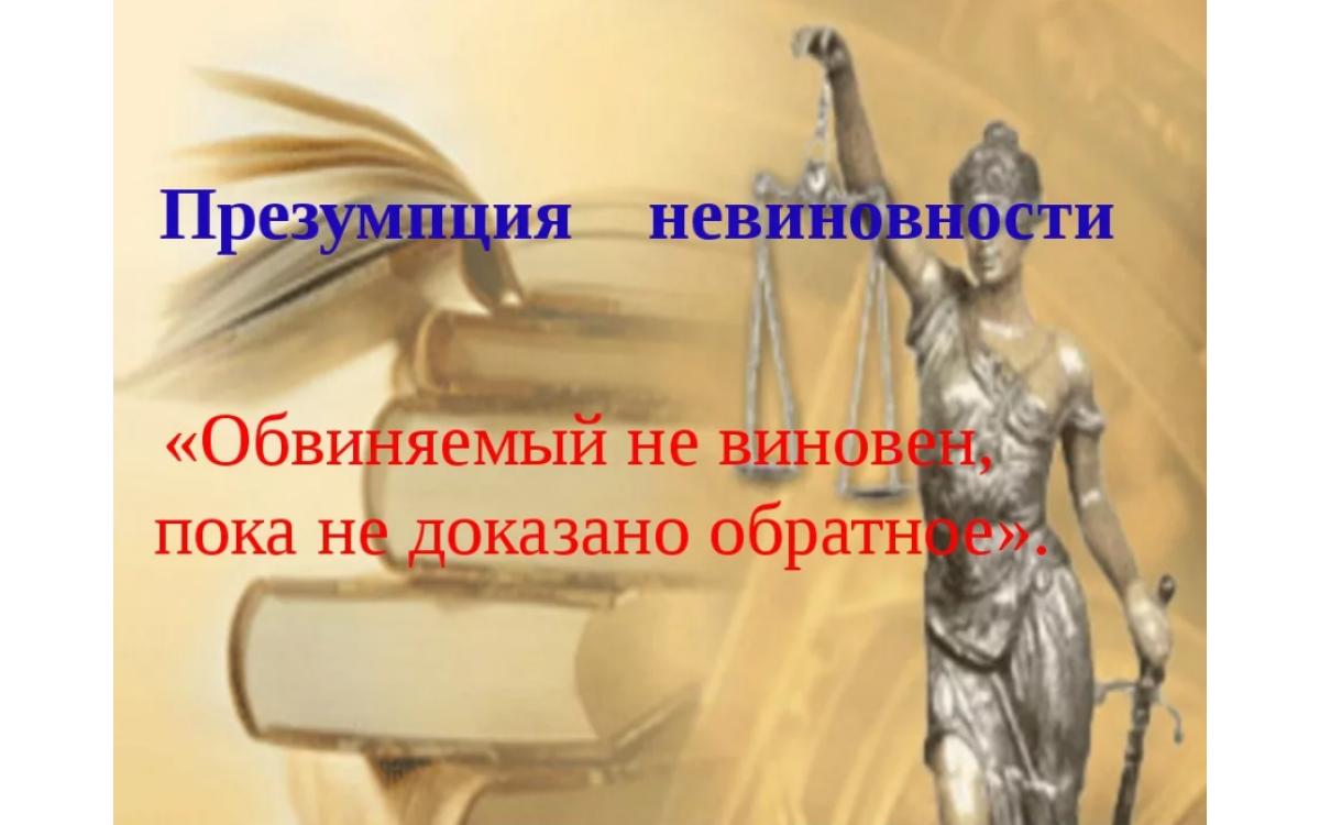 Презумпция невиновности как принцип уголовного суд..