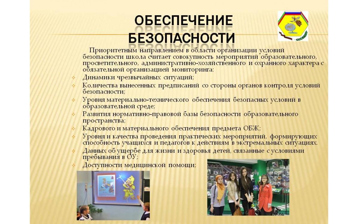 Методы и принципы обеспечения безопаснос..