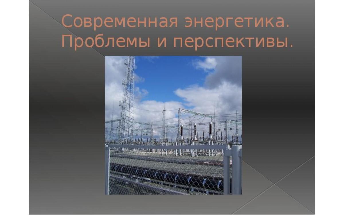 Современные проблемы электроэн..