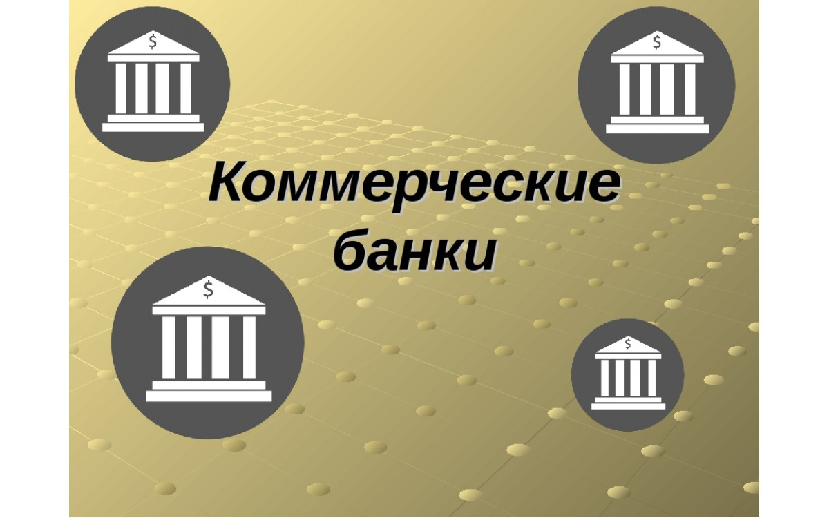 Услуги коммерческих банков на ..
