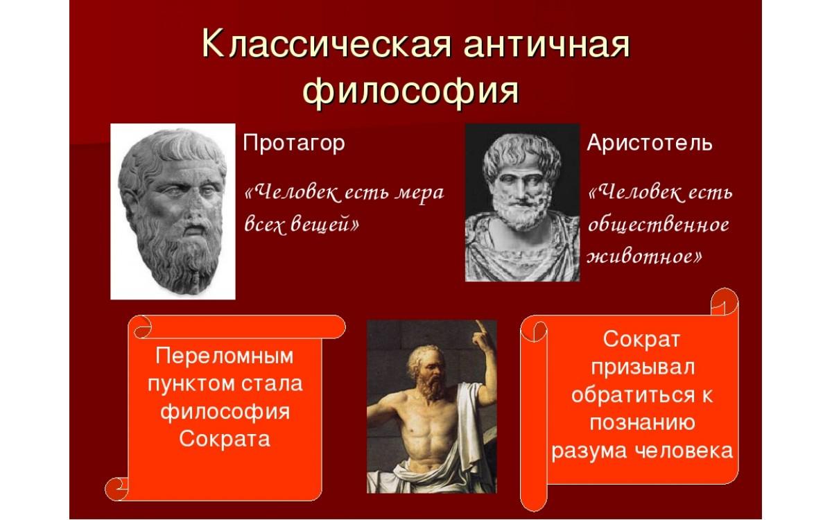 Проблема человека в поздней античной фил..