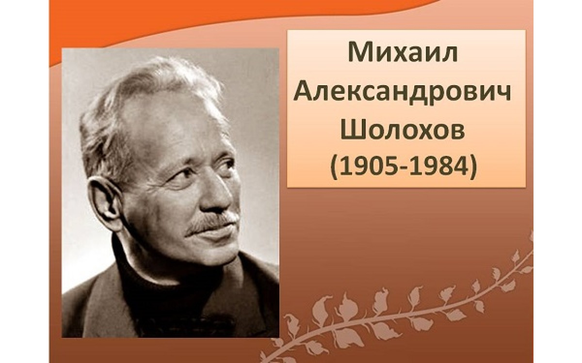 Особенности поэтики М.А. Шолохова. Курсо..