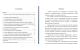 """Формирование стратегии развития розничной торговли металлическими и неметаллическими конструкциями на примере предприятия """"МОНБЛАН +"""""""