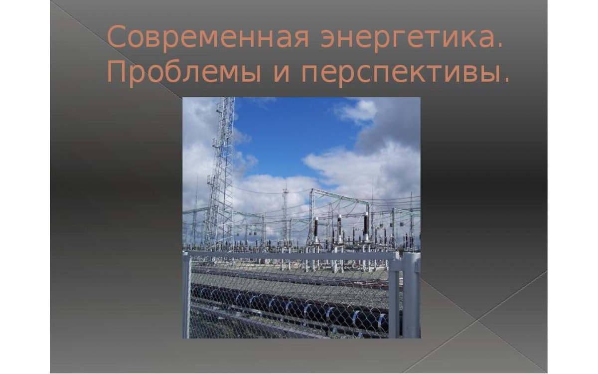 Современные проблемы электроэнергетики. Реферат
