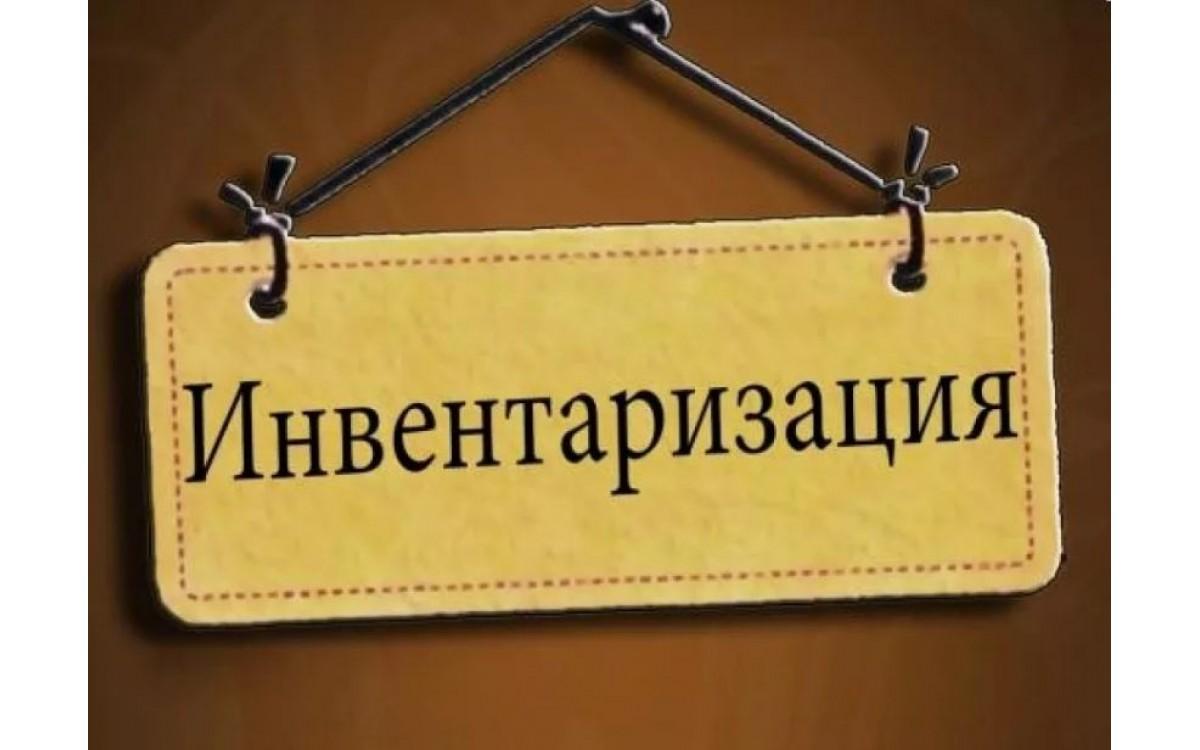 Учет и документальное оформление инвентаризации ос..