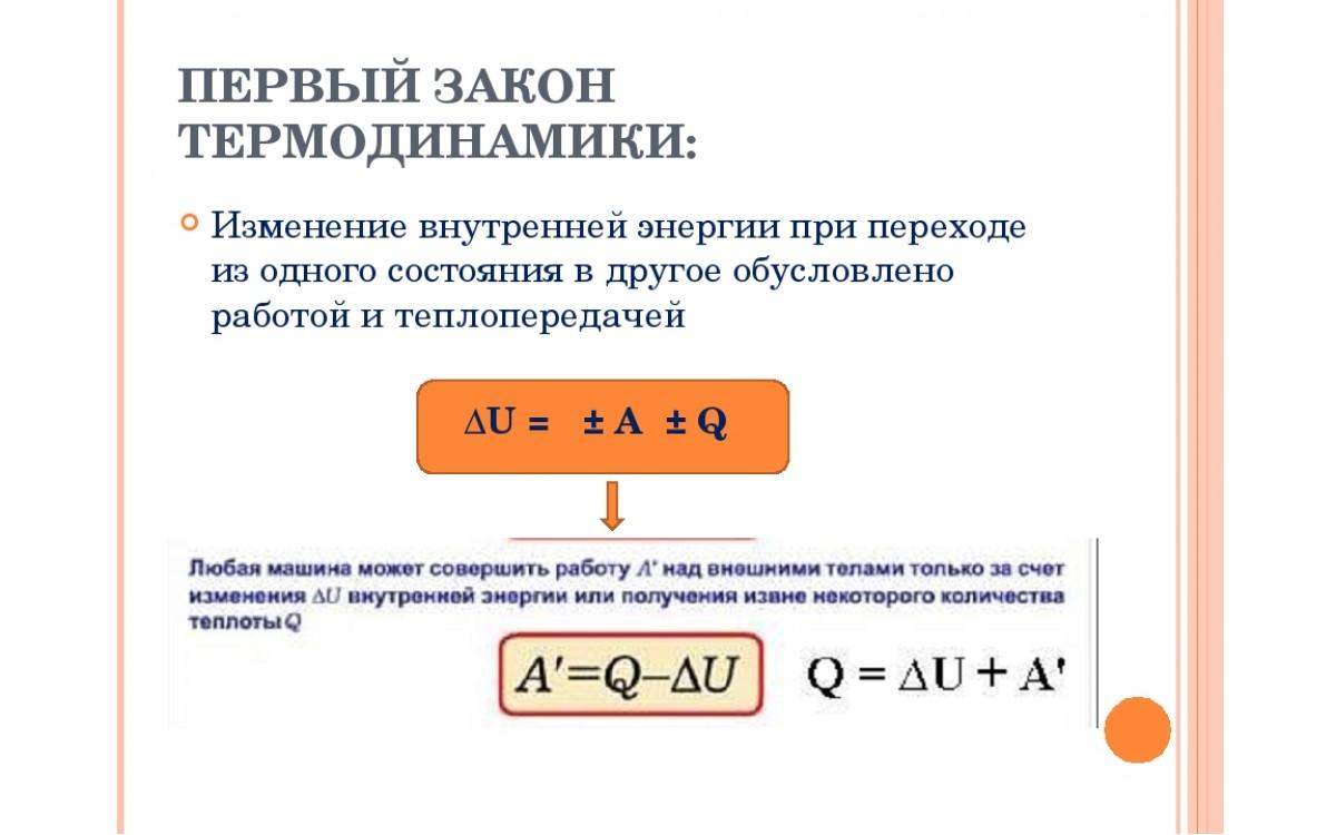 Реферат. Первый закон термодинамики