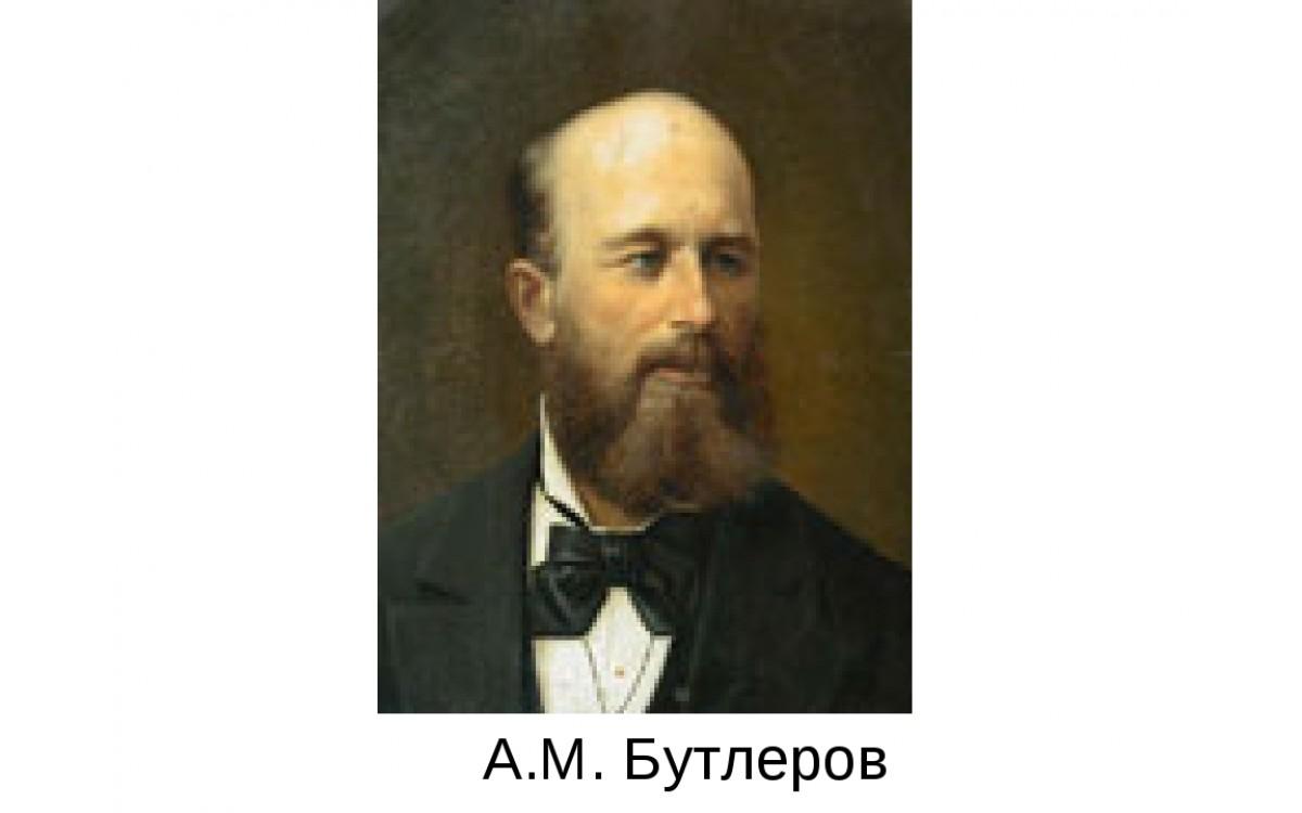 Реферат. Бутлеров А.М., его жизнь и деятельность