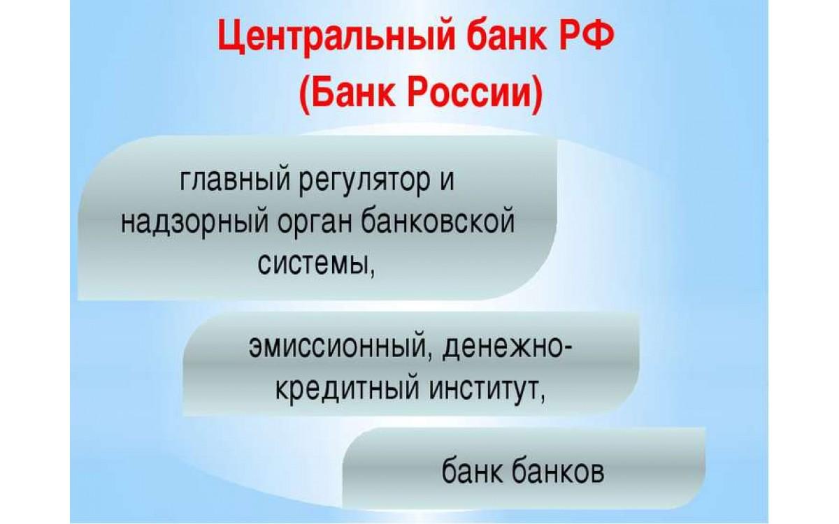Правовое регулирование деятельности Центрального б..