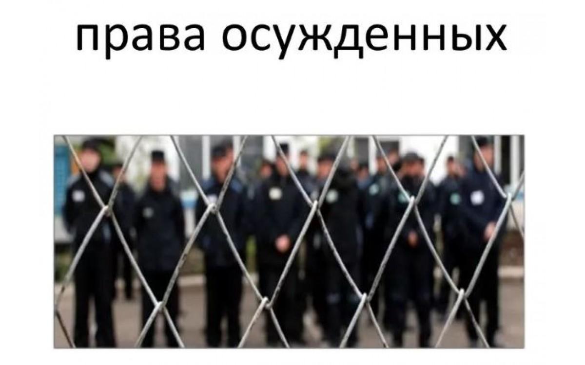 Отдельные виды имущественных прав осужденных, отбы..