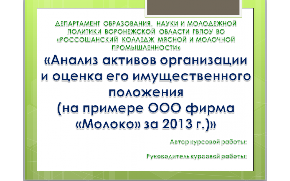 Анализ активов организации и оценка его имуществен..